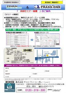 奈良セミナー開催